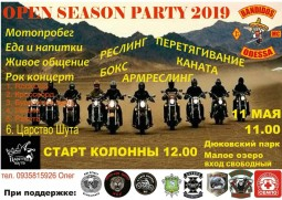 Одесса - OPEN SEASON PARTY 2019