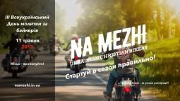 """ІІІ Всеукраїнський фестиваль християн-байкерів """"На межі"""""""