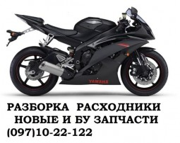 Ямаха Yamaha Yzf-R6 2006 2007 2008 Ямаха Р6 2003 2004 2005 Разборка