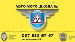 Професійна мотошкола київського ТСОУ