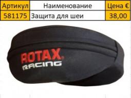 Защита для шеи ROTAX