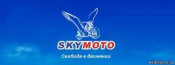 Мотосалон SKYMOTO