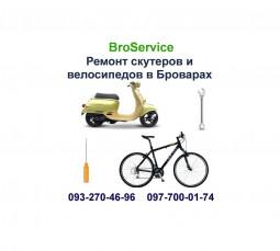 BroService